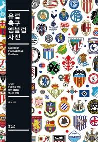 유럽 축구 엠블럼 사전