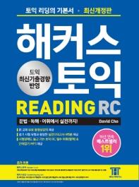 해커스 토익 RC 리딩(Reading)