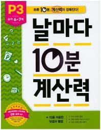 날마다 10분 계산력 P3(유아 6-7세): 10을 이용한 덧셈과 뺄셈