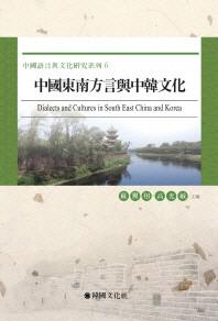 중국동남방언여중한문화