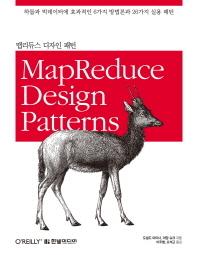 맵리듀스 디자인 패턴