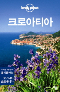Lonely Planet 크로아티아