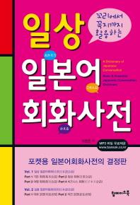 일상 일본어회화 사전