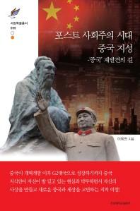 포스트 사회주의 시대 중국 지성