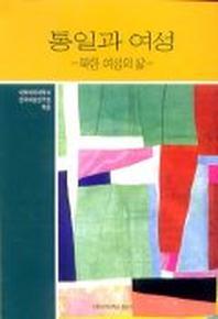 통일과 여성:북한 여성의 삶