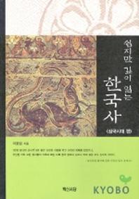 쉽지만 깊이 읽는 한국사(삼국시대 편)