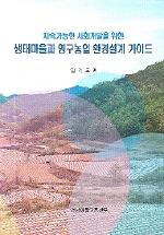 생태마을과 영구농업 환경설계 가이드 (지속가능한 사회개발을