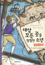 세상 모든 곳을 탐험한 소년 찰스다윈