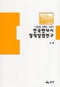 한국현대시 창작방법연구