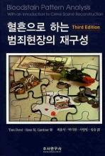 혈흔으로 하는 범죄현장의 재구성(THIRD EDITION)