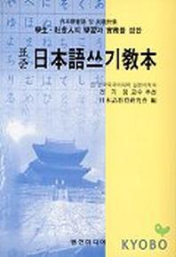 일본어쓰기교본(표준)