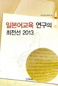 일본어교육 연구의 최전선(2013)