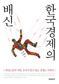 한국 경제의 배신