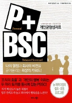 PBSC 개인균형성과표