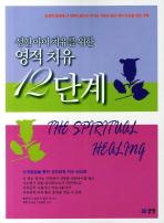 성인아이 치유를 위한 영적치유 12단계