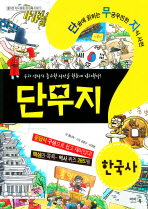 단무지 한국사
