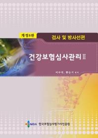 건강보험심사관리. 2: 검사 및 방사선편