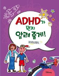 ADHD가 뭔지 알려 줄게