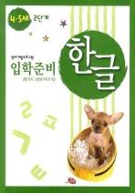 한글 입학준비 4 5세 2단계(영재개발프로그램)