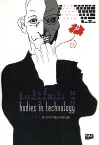 테크놀로지의 몸