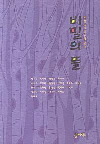 비밀의 뜰(글마루 동인 2013년 제6호)