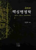 핵심행정학(2010)