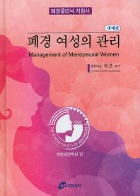 폐경 여성의 관리