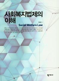 사회복지법제의 이해