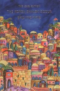 Koren Shalem Siddur with Tabs, Compact, Emanuel