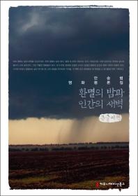 환멸의 밤과 인간의 새벽(큰글씨책)