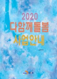 다함께 돌봄 사업안내(2020)