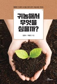 귀농해서 무엇을 심을까?