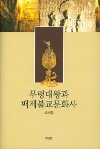 무령대왕과 백제불교문화사