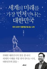세계의 미래를 가장 먼저 만나는 대한민국