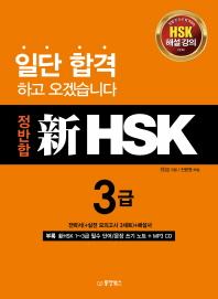 정반합 신HSK 3급