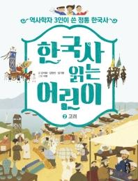 한국사 읽는 어린이. 2: 고려