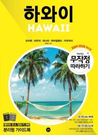 무작정 따라하기 하와이(2019-2020)
