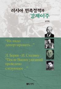 러시아 민족정책과 강제이주