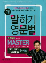 말하기 영문법 Master + 워크북 세트