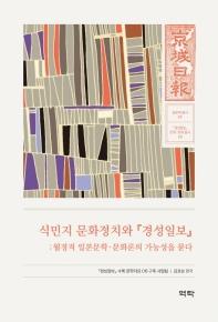 식민지 문화정치와『 경성일보 』