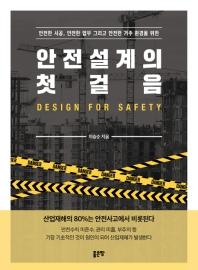 안전설계의 첫걸음