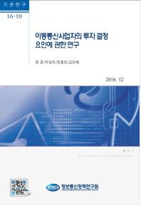 이동통신사업자의 투자 결정 요인에 관한 연구