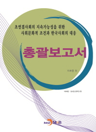 초연결사회의 지속가능성을 위한 사회문화적 조건과 한국사회의 대응: 총괄보고서