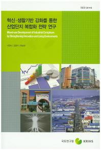혁신 생활기반 강화를 통한 산업단지 복합화 전략 연구