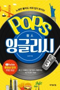 팝스 잉글리시(Pops English). 3