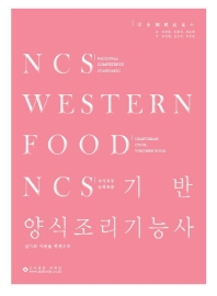 NCS 기반 양식조리기능사(2020)