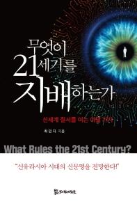무엇이 21세기를 지배하는가