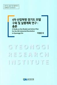 4차 산업혁명 경기도 모델 구축 및 실행계획 연구: 총론
