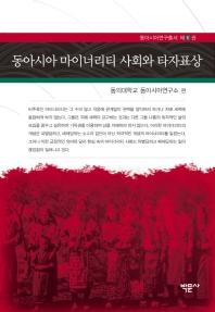 동아시아 마이너리티 사회와 타자표상