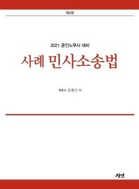 사례 민사소송법(2021)